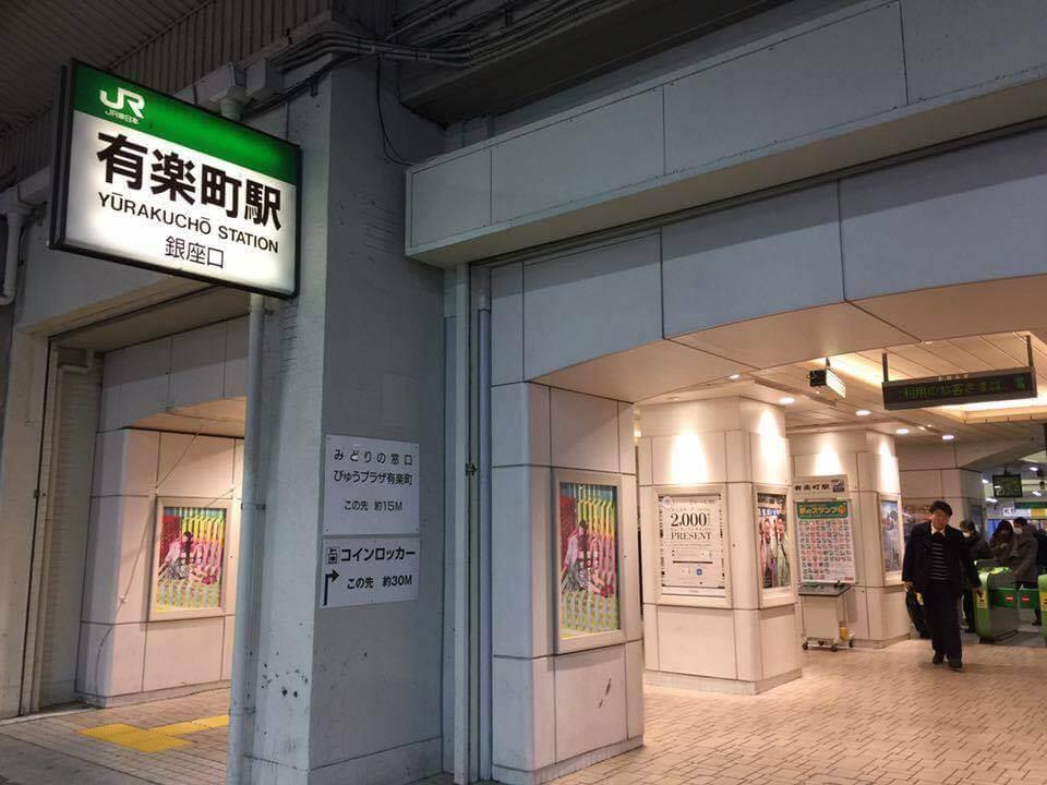 Yurakucho station, Ginza exit