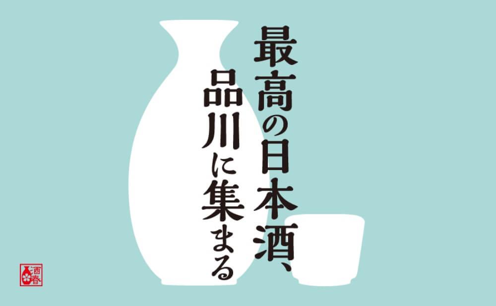 sake-spring-fes