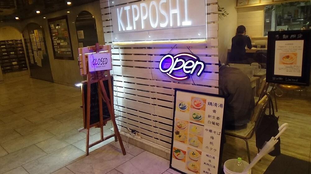 Kipposhi: Rainbow Ramen in Shibuya