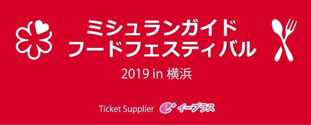 Recommended food events in Tokyo – July 2019