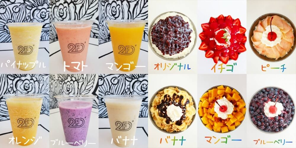 2D Cafe Tokyo menu