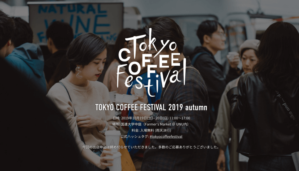 Tokyo Coffee Festival 2019