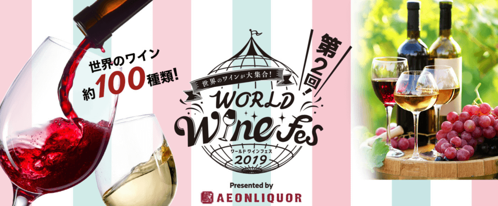 World Wine Festival 2019 Tokyo