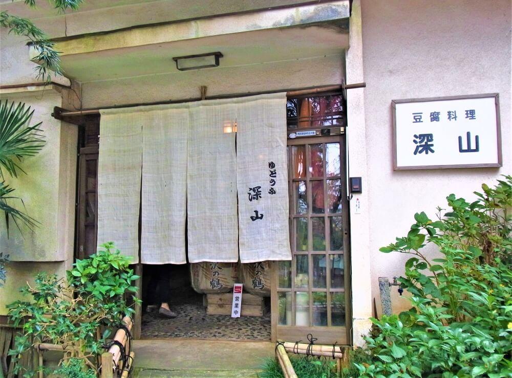 Miyama Tofu Restaurant