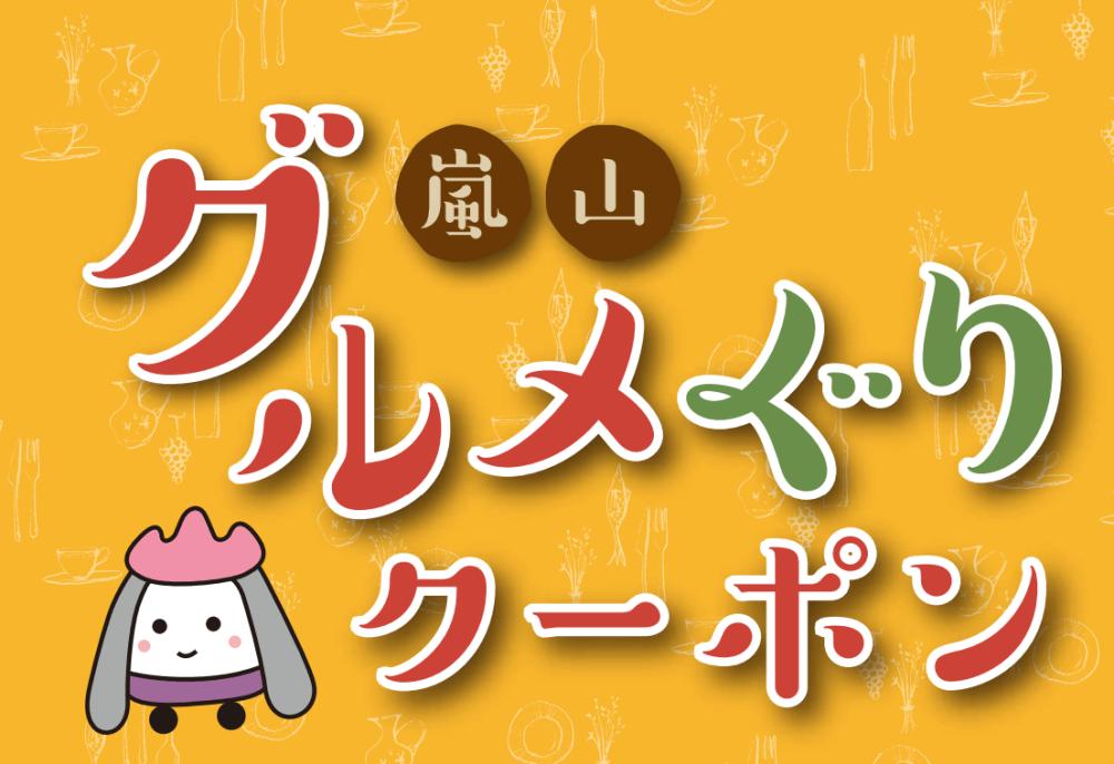Arashiyama Gourmet Coupon