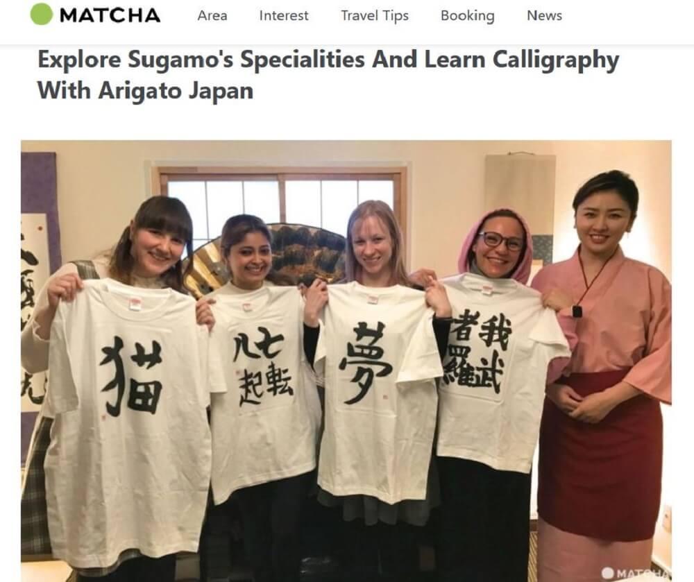Tokyo Sugamo - MATCHA