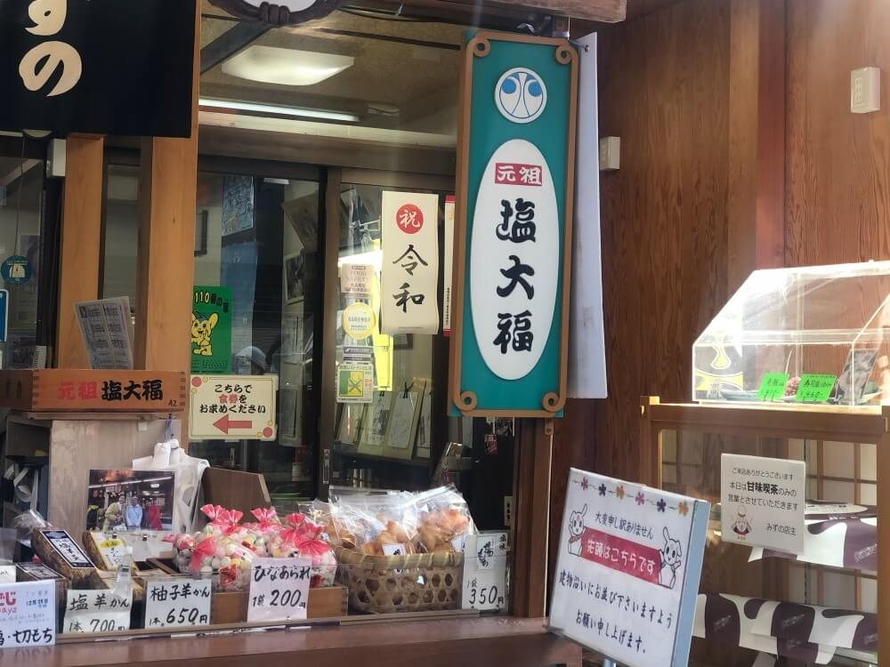 Food, Culture and Calligraphy Tour in Sugamo - Daifuku Shop