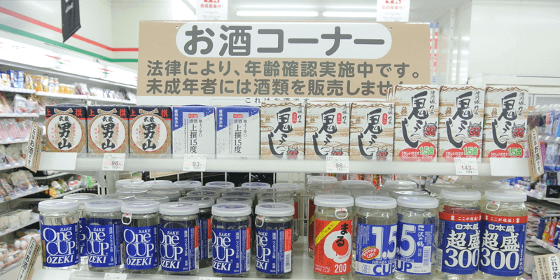 Nihonshu, Sake Times